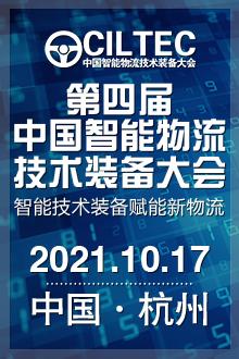 2020(第四届)中国智能物流技术装备大会