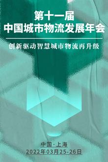 第十二届制造业与物流也业联动发展年会