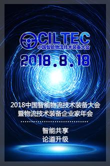 2018中国智能物流技术装备大会