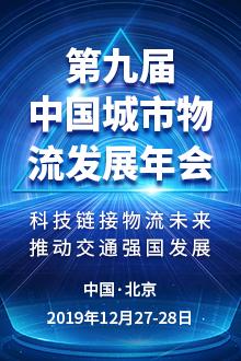 第九届中国城市物流发展年会