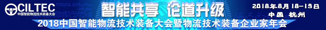中国交通运输协会物流技术装备委员会
