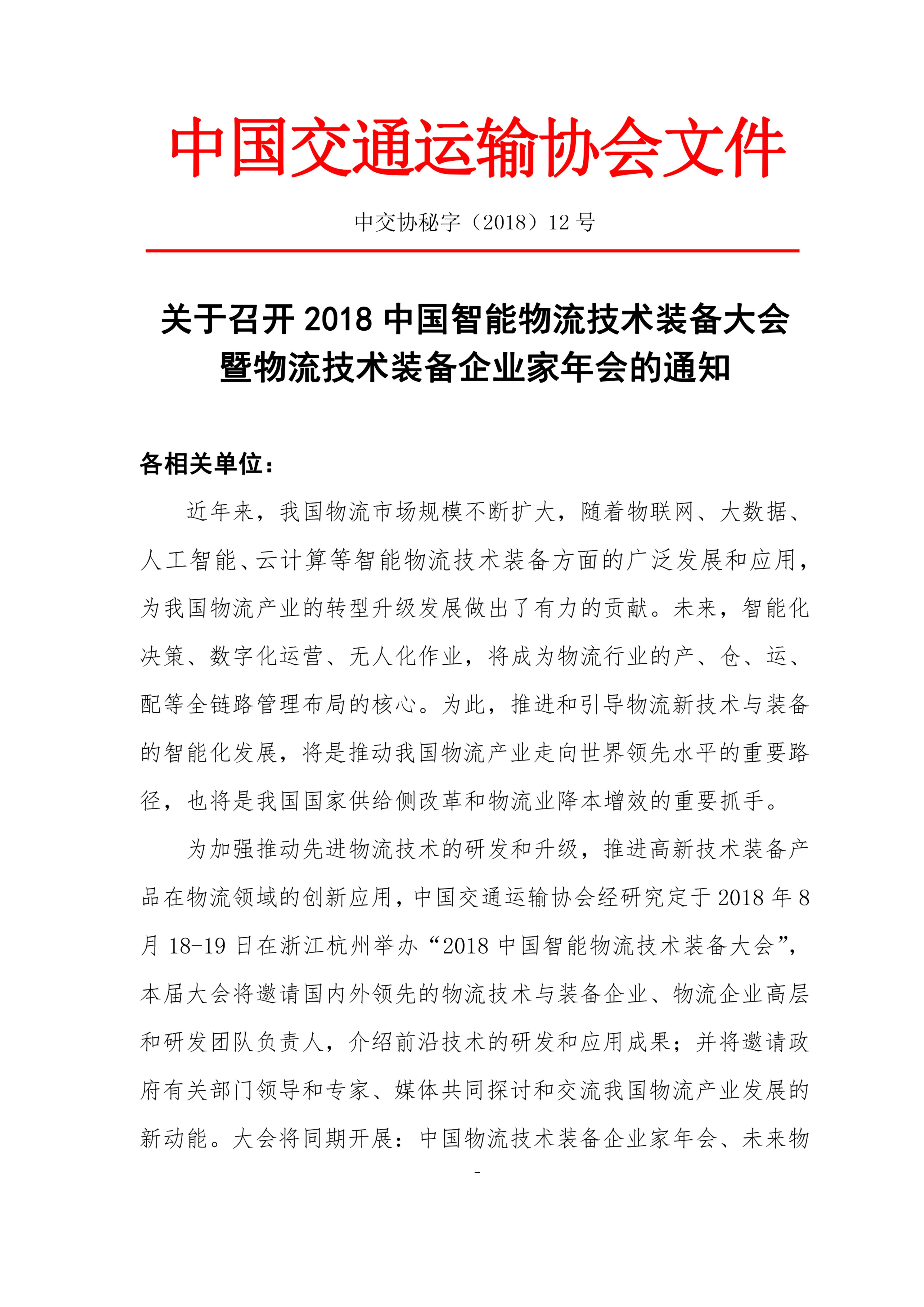 2018-中国智能物流技术装备大会暨物流技术装备企业家年会文件