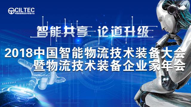 2018-中国智能物流技术装备大会暨物流技术装备企业家年会