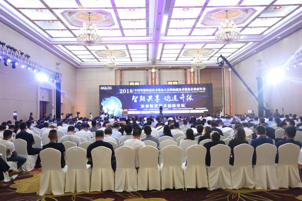 2018中国智能物流技术装备大会 暨物流技术装备企业家年会在浙江杭州顺利召开