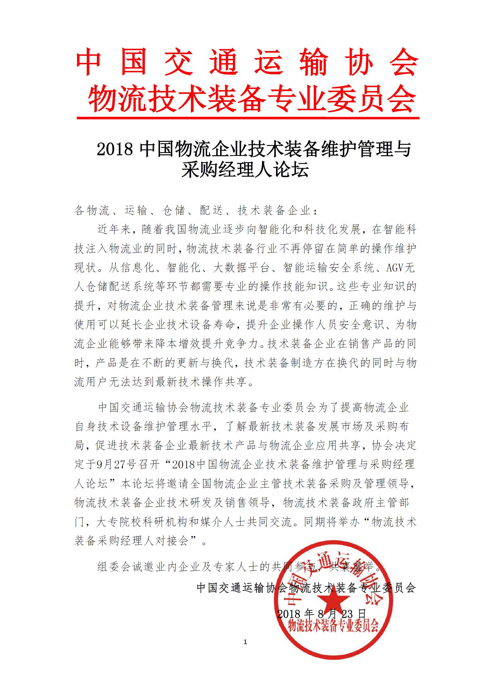 2018-中国物流企业技术装备维护管理与采购经理人论坛