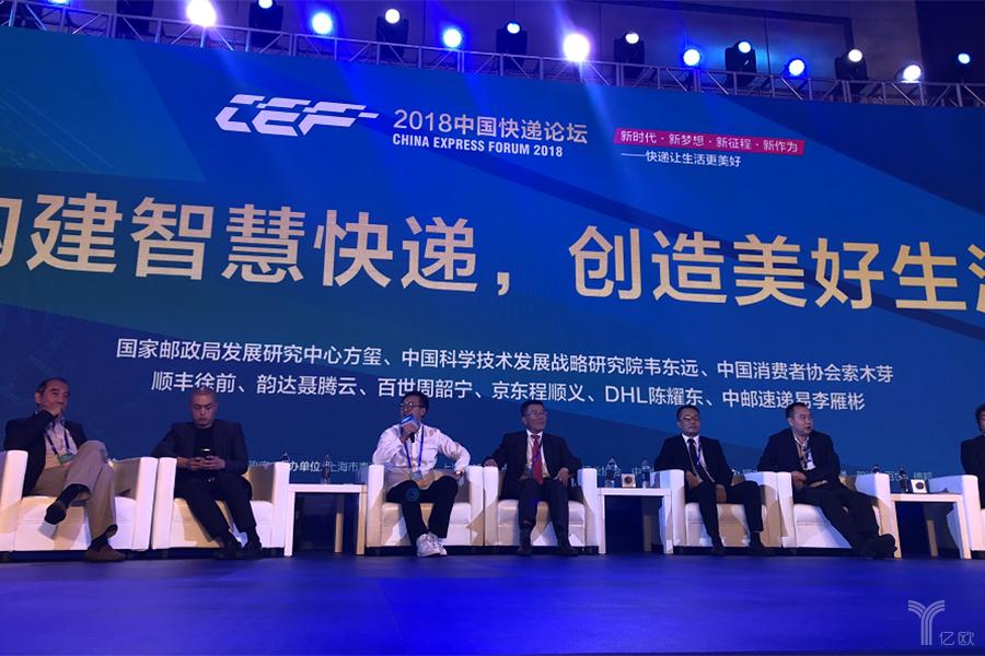 2018中国快递论坛,国家邮政局,马军胜,快递,现代邮政业,绿色环保