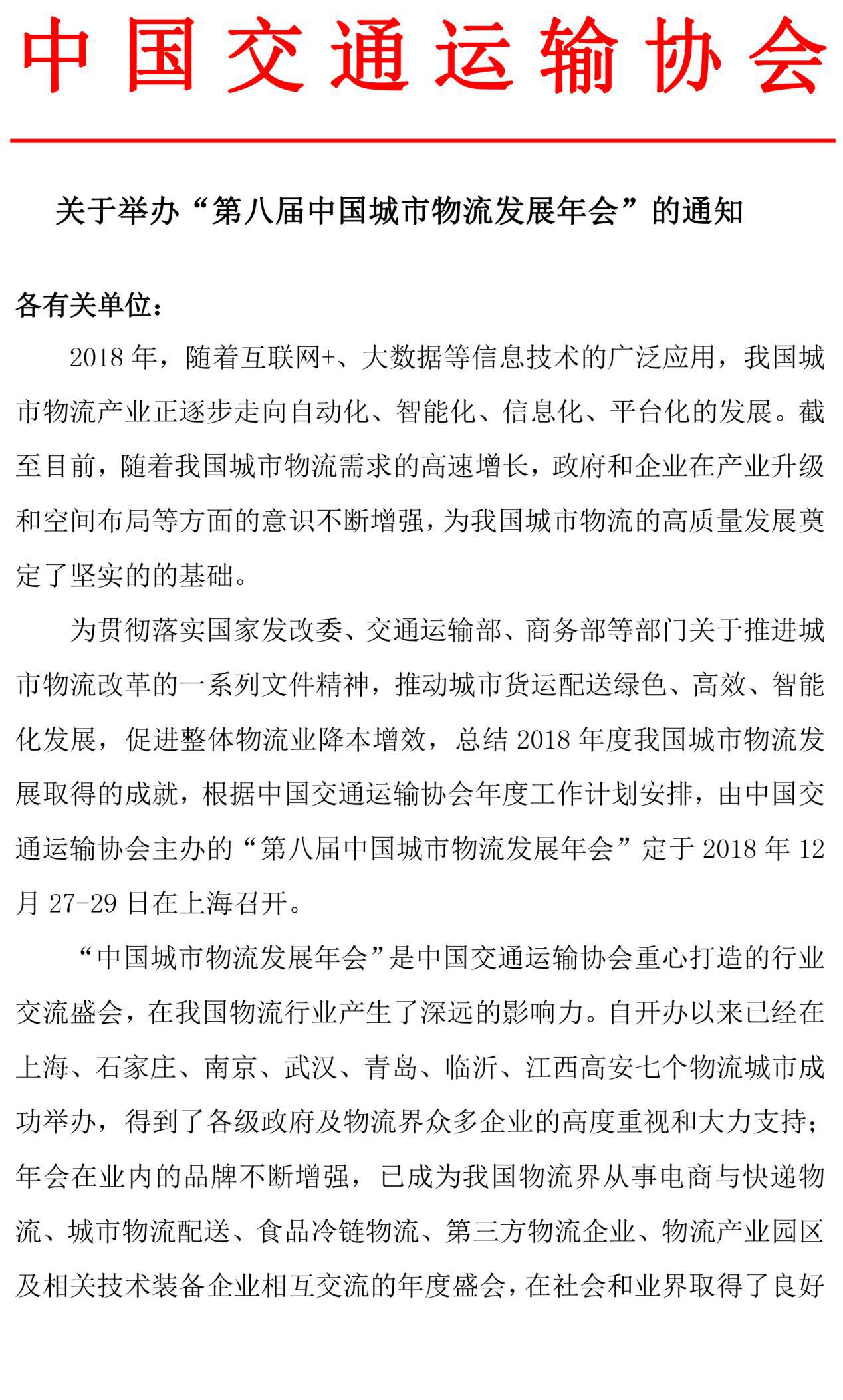 关于召开2018第八届中国城市物流发展年会的通知