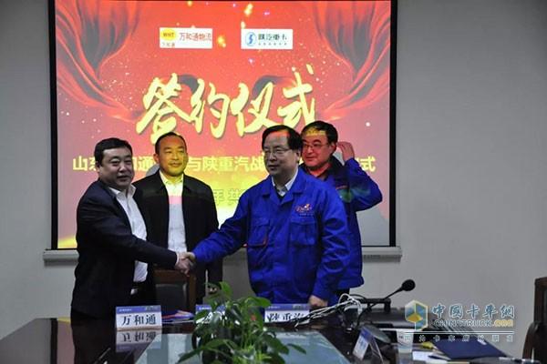 陕重汽销售公司总经理刘翔韬与山东万和通物流有限公司总裁王士民签订战略合作协议