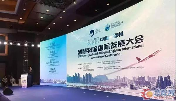 2018中国(徐州)智慧物流国际发展大会开幕式
