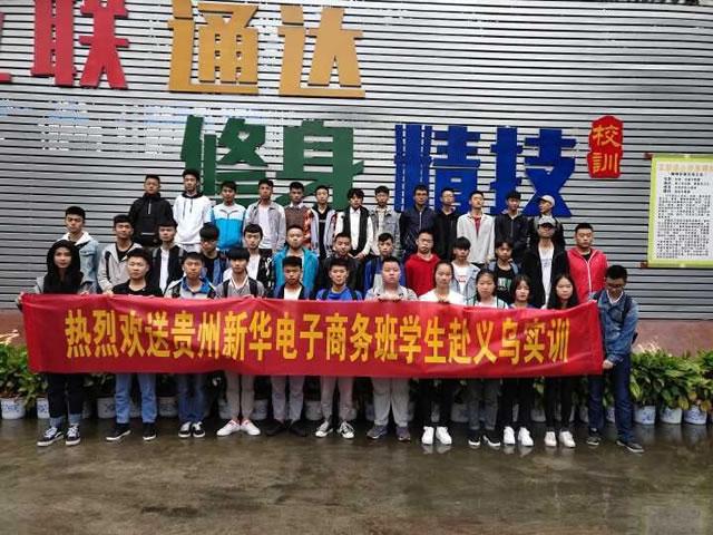 贵州新华电脑学院电商学子赴义乌新华电商学院创业学习