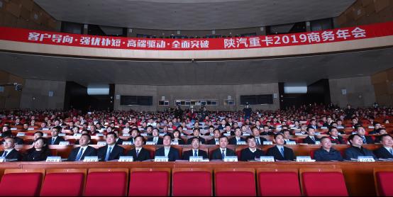 陕汽重卡2019商务年会 中物联209.png