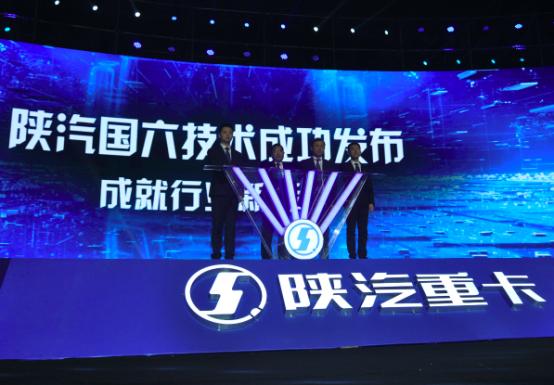 陕汽重卡2019商务年会 中物联1075.png
