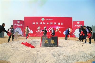 区域性国家级农副产品电商物流博览园项目落户福泉