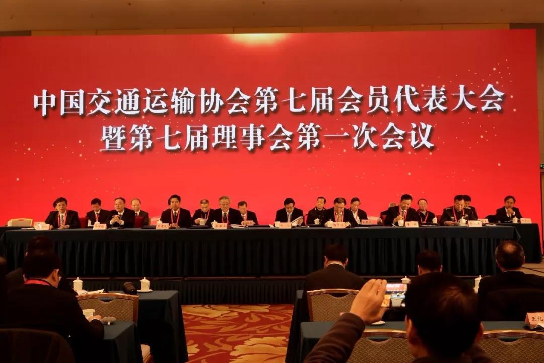 中国交通运输协会第七届会员代表大会在北京召开,胡亚东当选新一届会长