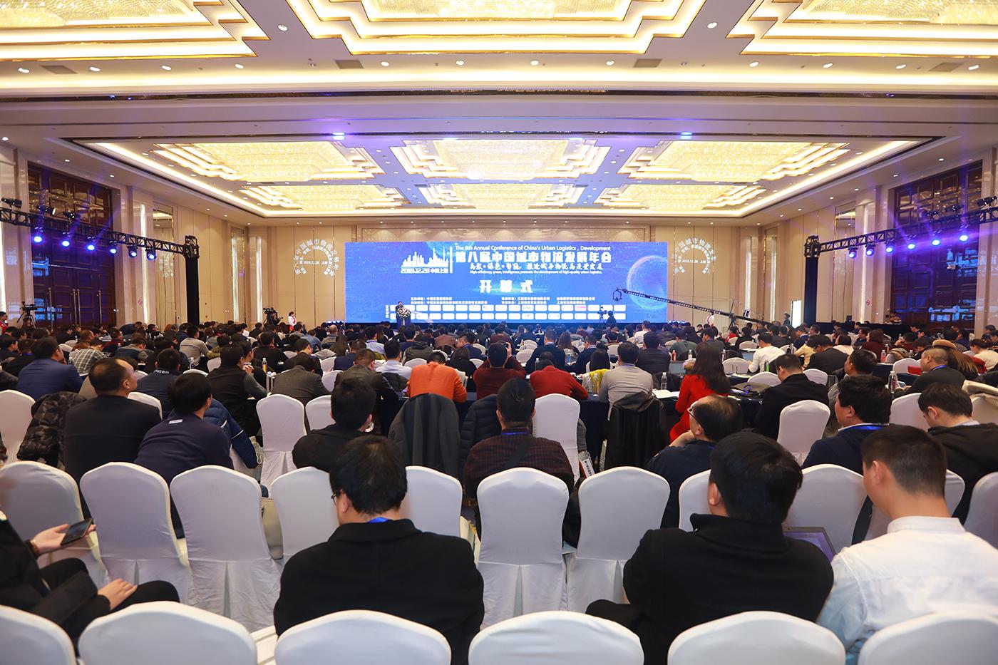 12月28日第八届中国城市物流发展年会在上海富悦大酒店完美收官