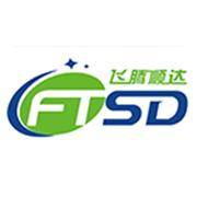 深圳市飞腾顺达物流有限公司
