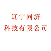辽宁同济科技有限公司