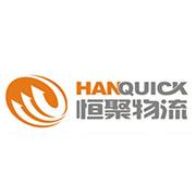重庆恒聚物流国际有限公司