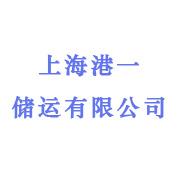上海港一储运有限公司