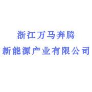 浙江万马奔腾新能源产业有限公司