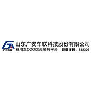 山东广安车联科技股份有限公司