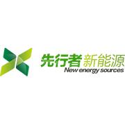 陕西先行者新能源设备有限公司