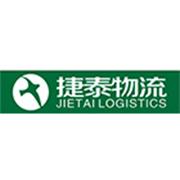 上海捷泰物流有限公司