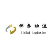 天津锦泰物流有限公司
