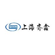 上海齐鑫自动化系统有限公司