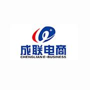 唐山成联电子商务有限公司