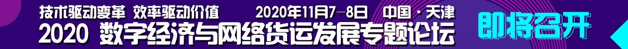 第二届中国智能物流技术装备大会暨物流技术装备企业家年