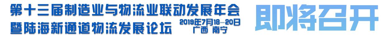 第十三届制造业与物流业联动发展年会暨陆海新通道物流发展论坛