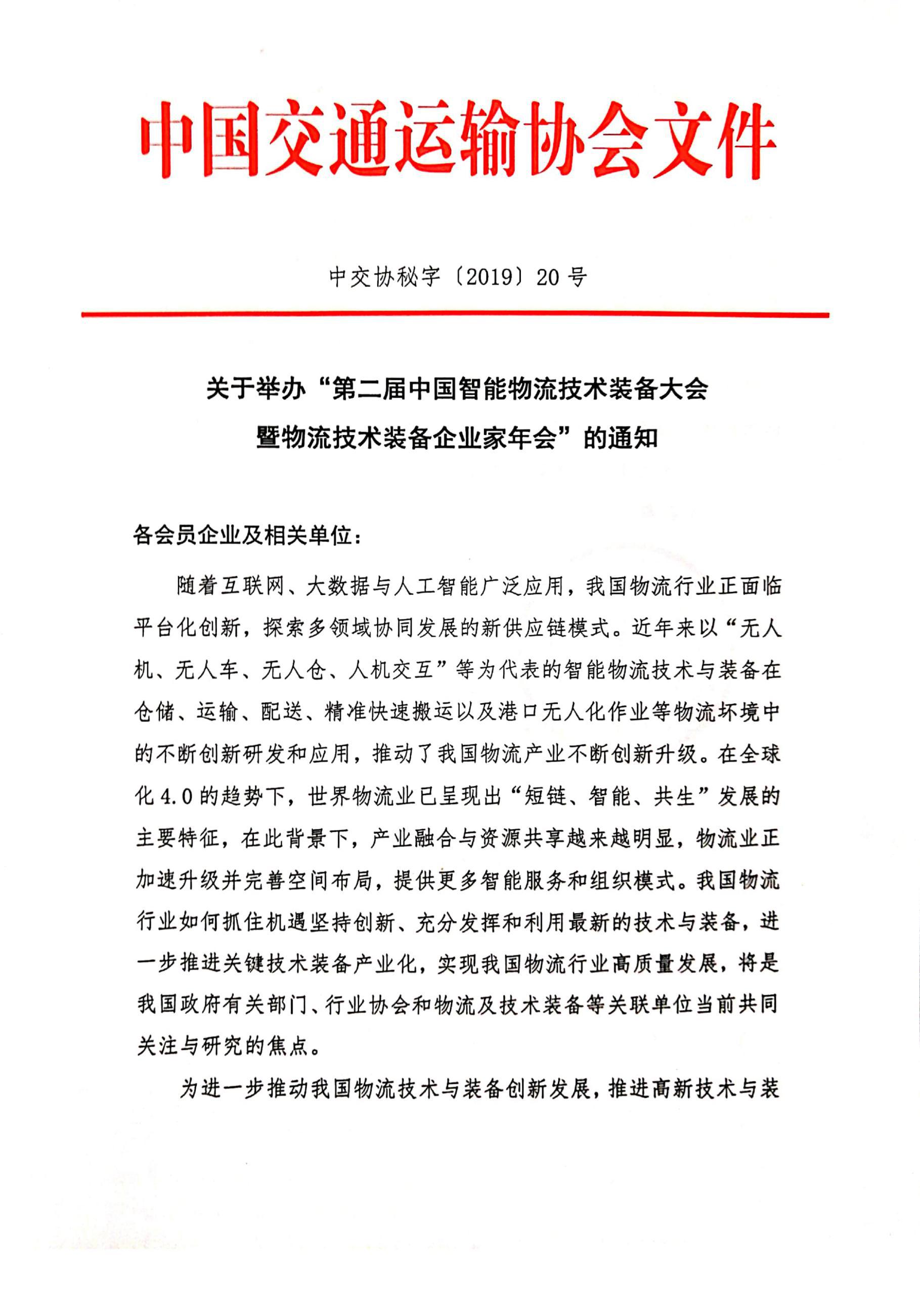 第二届中国智能物流技术装备大会暨物流技术装备企业家年通知
