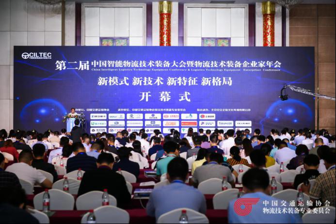 第二届中国智能物流技术装备大会暨物流技术装备企业家年会在杭州隆重召开