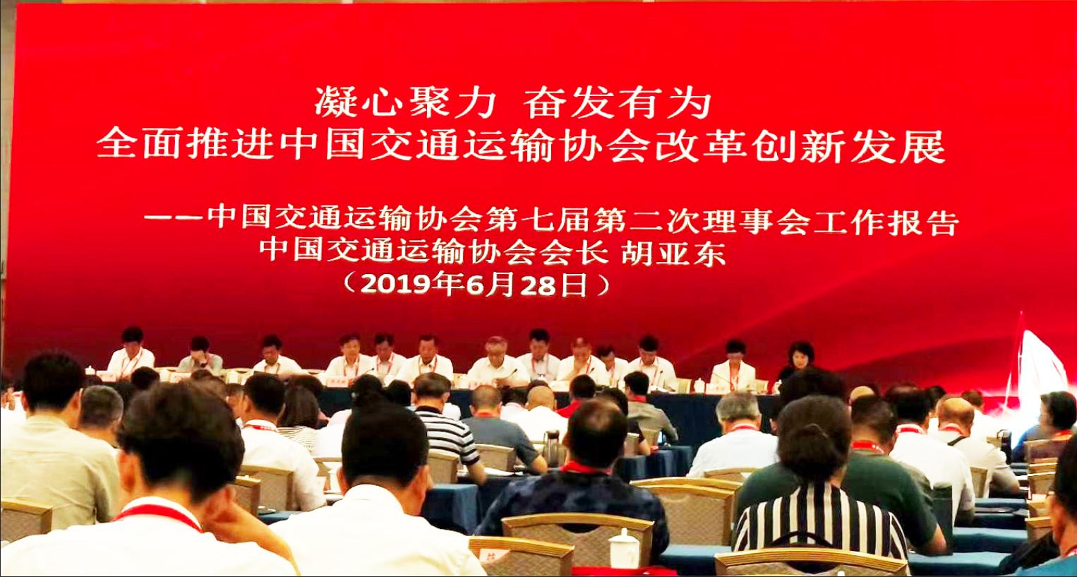 中国交通运输协会第七届第二次理事会工作报告 中国交通运输协会会长胡亚东