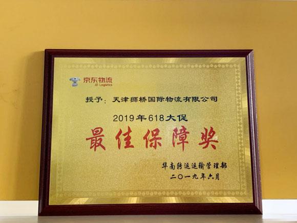 """获京东物流""""最佳保障奖"""",狮桥运力安全运输再被认可!"""