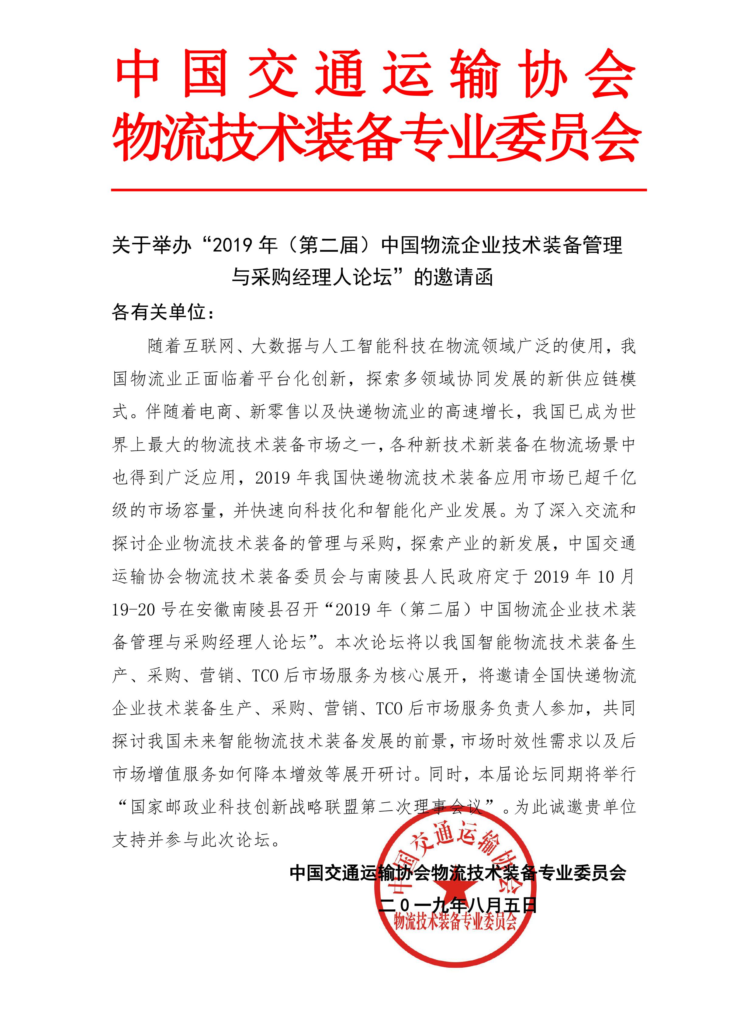 """关于举办""""2019年中国物流技术装备管理与采购经理人论坛""""的通知"""
