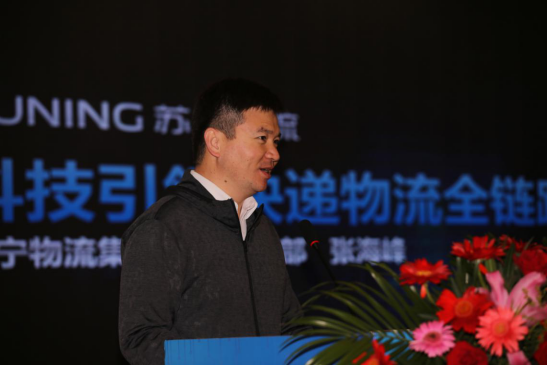 苏宁物流集团副总裁张海峰先生
