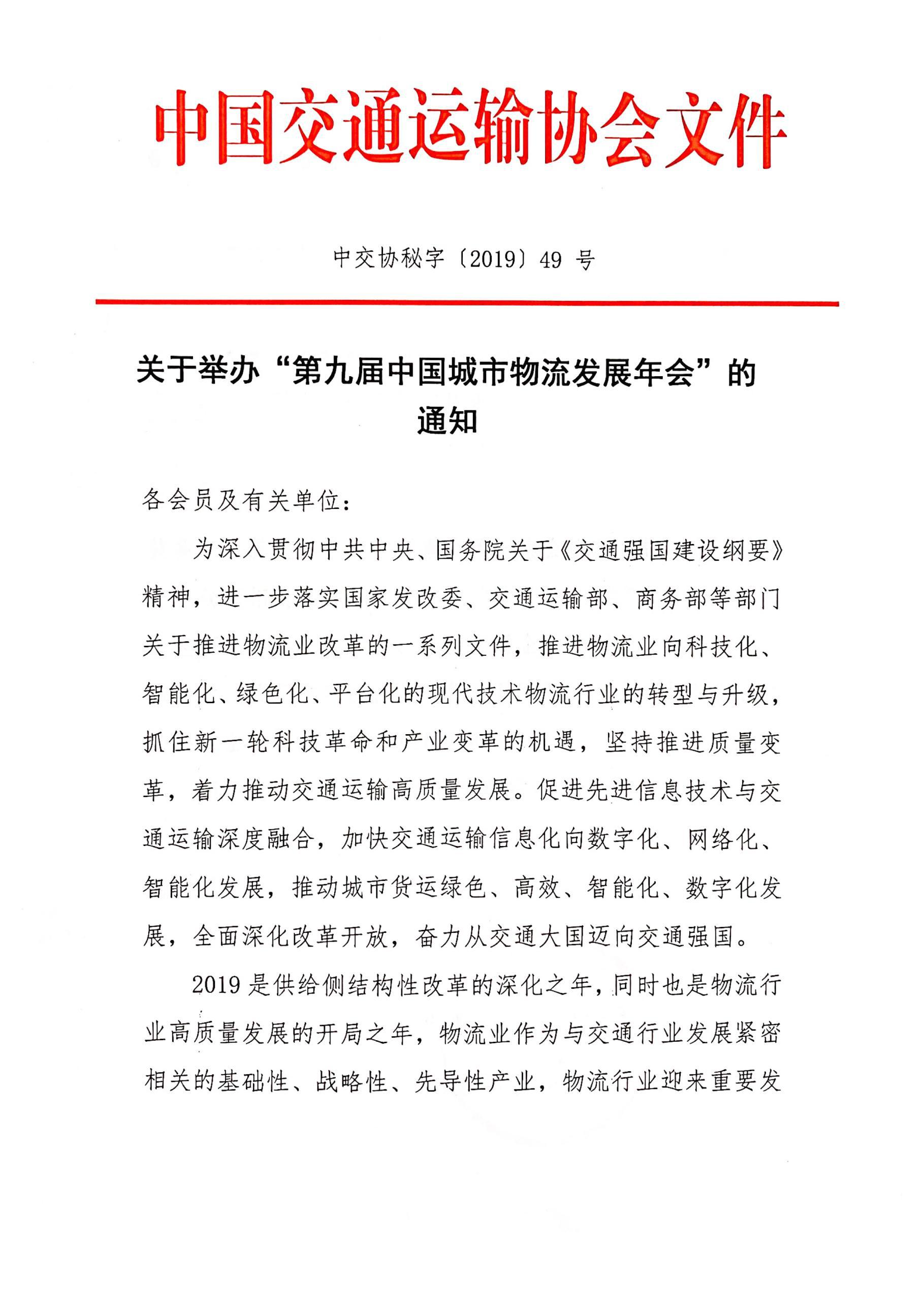 """关于举办""""第九届中国城市物流发展年会""""的通知"""