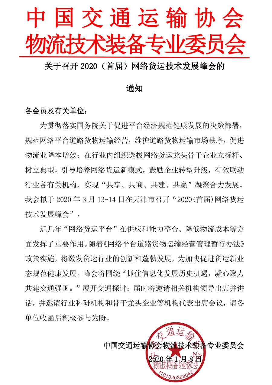 关于召开 2020(首届)网络货运技术发展峰会的 通知