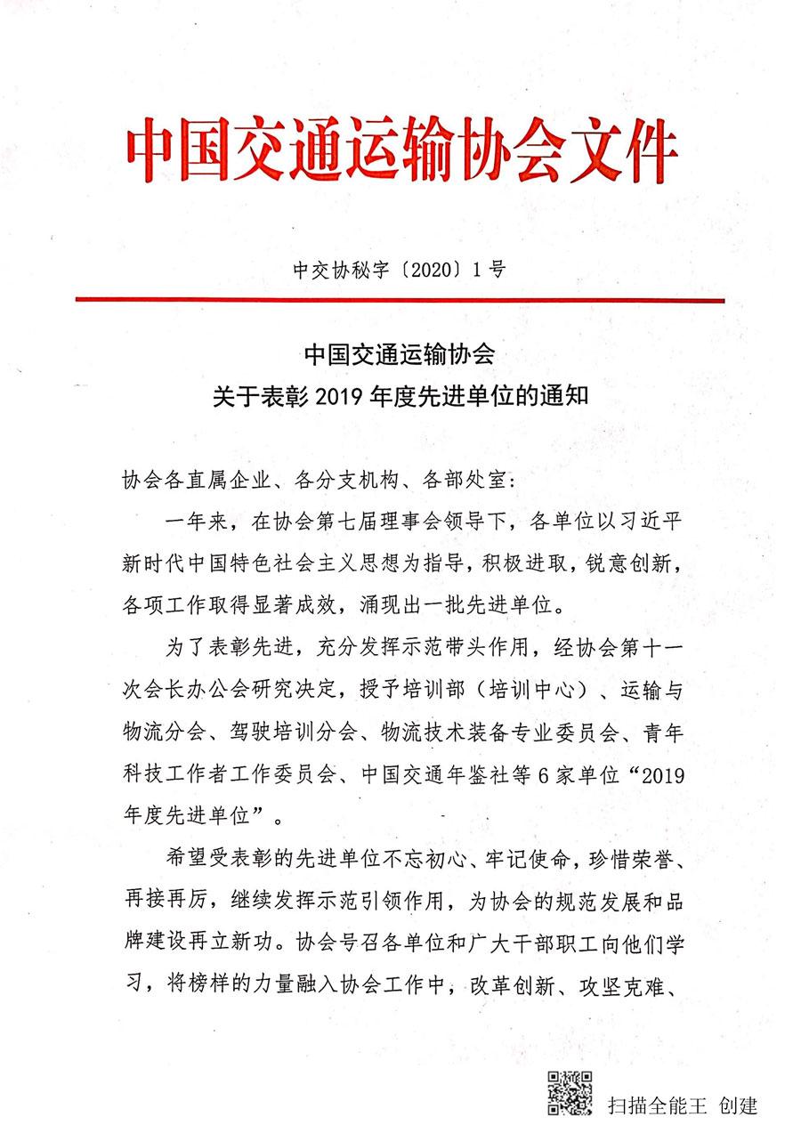 中国交通运输协会关于表彰2019年度先进单位的通知
