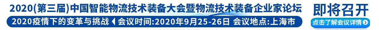 中国智能物流技术装备大会暨 物流技术装备企业家论坛