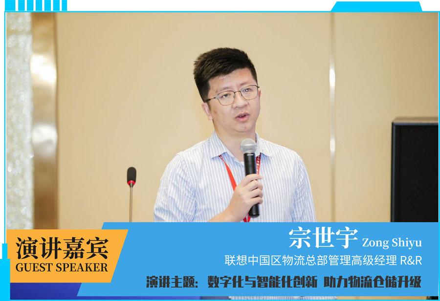联想中国区物流总部管理高级经理宗世宇:数字化与智能化创新 助力物流仓储