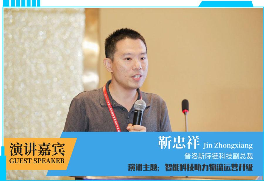 普洛斯际链科技副总裁靳忠祥:智能科技助力物流运营升级
