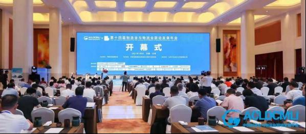 2021年7月8日第十四届制造业与物流业联动发展年会 在合肥顺利召开