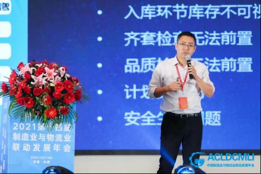 安得智联科技股份有限公司行业总监何宝海先生分享《供应链变革与数字化实践、制造业生产物流》