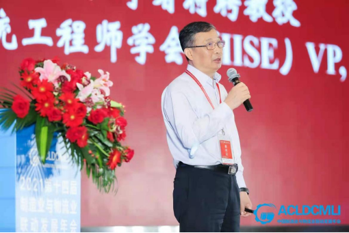 上海交大中美物流研究院院长江志斌先生分享《智能制造及物流与供应链集成》